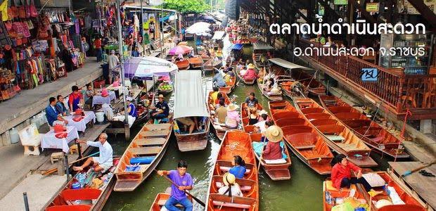 จุดเช็คอิน จังหวัดราชบุรี-ตลาดน้ำดำเนินสะดวก
