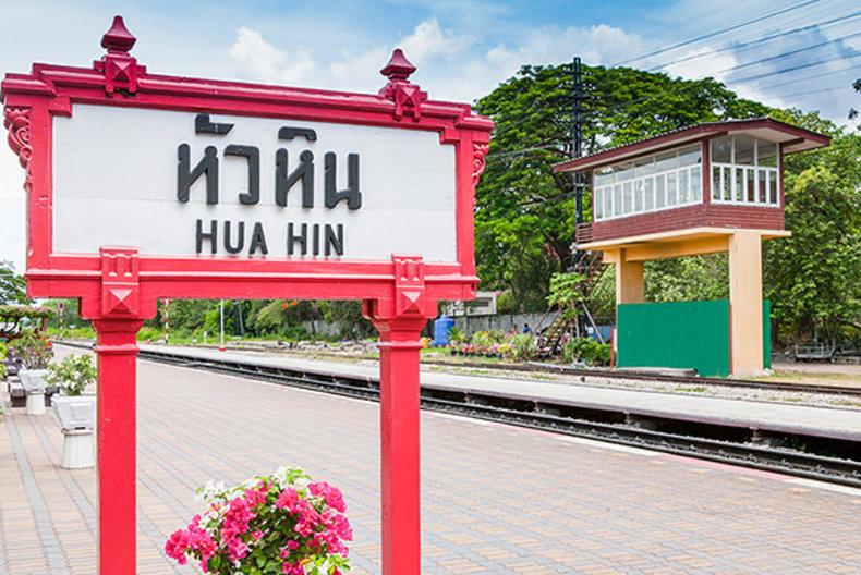 นั่งรถไฟเที่ยวใกล้กรุงเทพ สถานีหัวหิน..