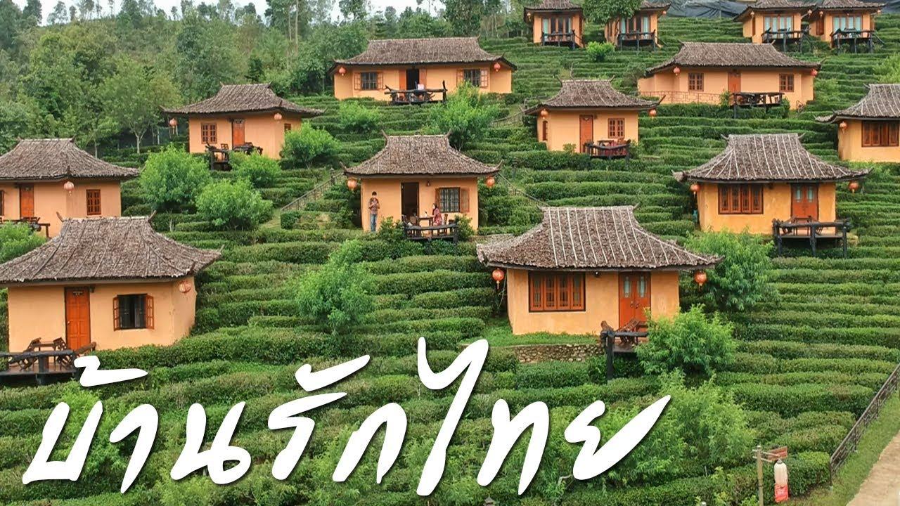 แนะนำสถานที่ท่องเที่ยว บ้านรักไทย วิวเมืองนอกหมู่บ้านจีนยูนนาน