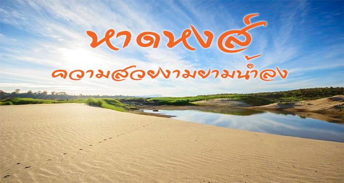 เที่ยวในเมืองไทย