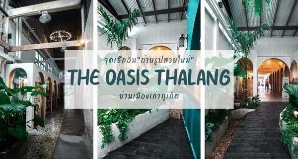ท่องเที่ยวภูเก็ต ต้องแวะเช็คอินที่ THE OASIS THALANG ย่านเมืองเก่า