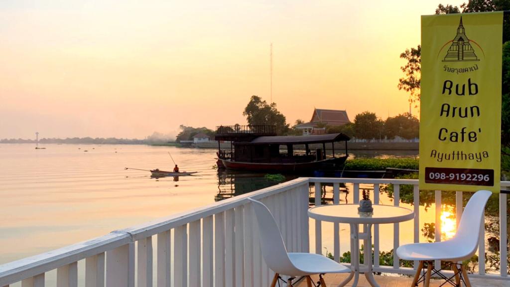 คาเฟ่สุดชิคอยุธยา-Rub  Arun  Cafe'  Ayutthaya