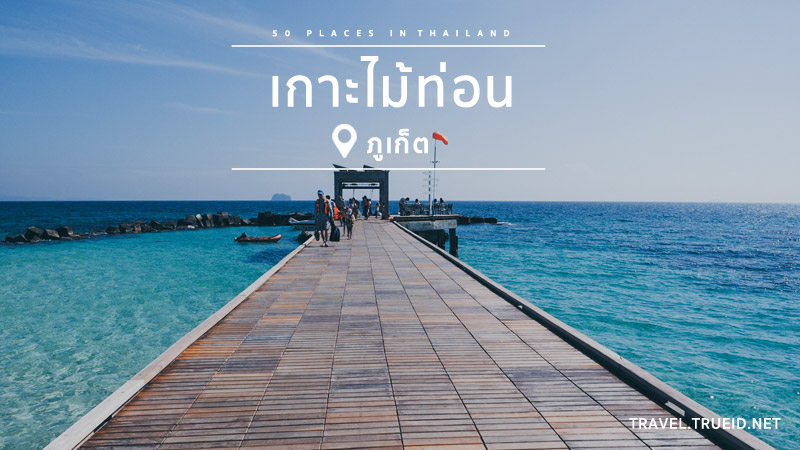 ท่องเที่ยวทั่วไทย 1