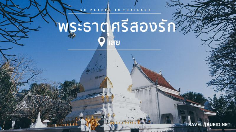 ท่องเที่ยวทั่วไทย พระธาตุศรีสองรักษ์