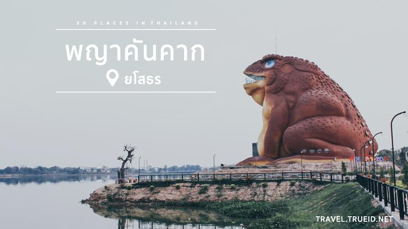 ท่องเที่ยวทั่วไทย จังหวัดยโสธร