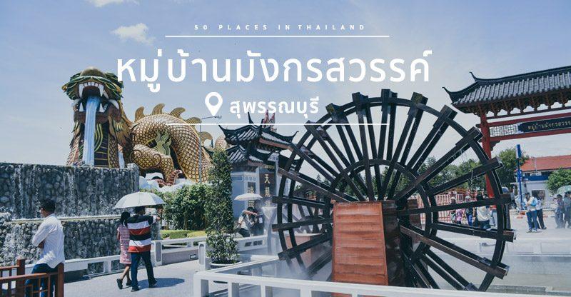 เช็คอิน ท่องเที่ยวทั่วไทย 1