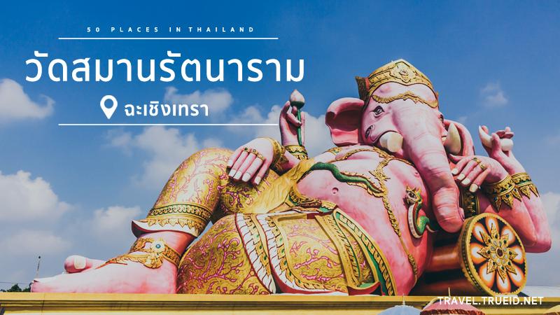แหล่ง ท่องเที่ยวไทย1