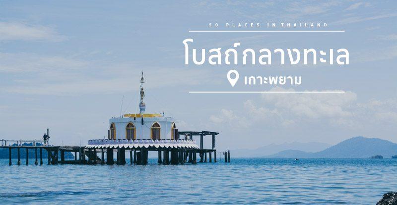 ท่องเที่ยวในประเทศไทย -วัดเกาะพยาม 1