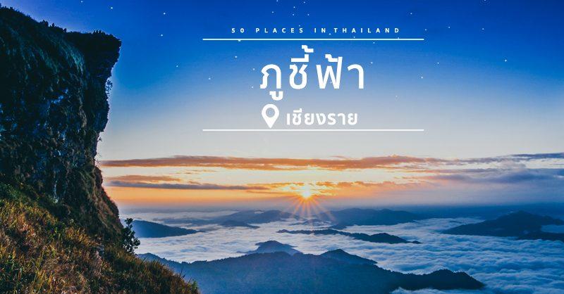 เดินสายเช็คอินเที่ยวเมืองไทย 1