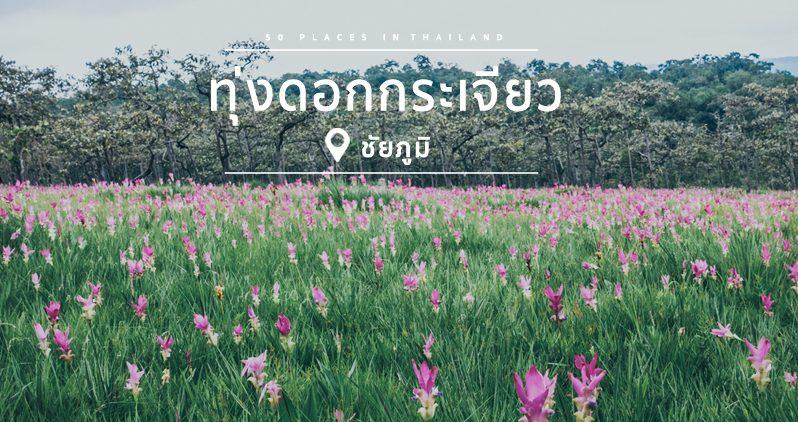 สถานที่เที่ยวในไทย 1