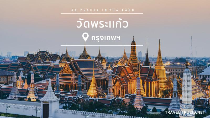สถานที่ท่องเที่ยวทั่วไทย1