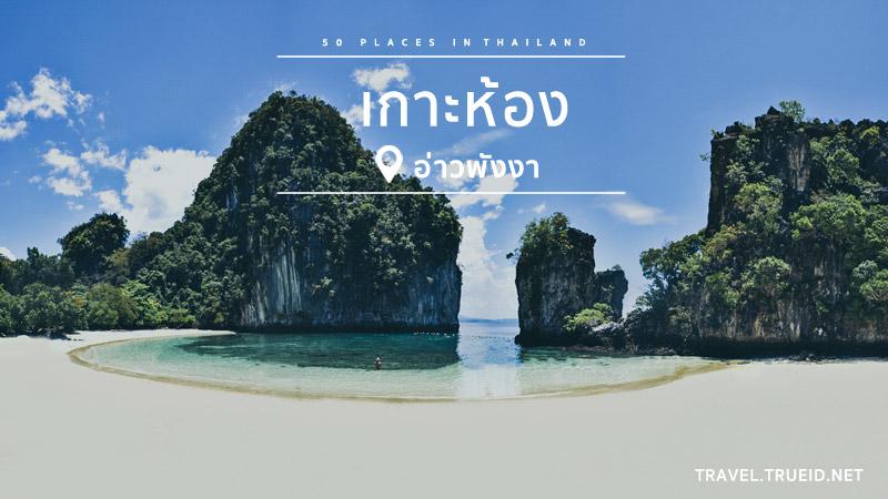 แหล่ง ท่องเที่ยวไทย -เกาะห้อง อ่าวพังงา