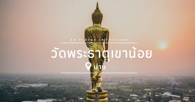 เดินสายเช็คอินเที่ยวเมืองไทย -วัดพระธาตุเขาน้อย