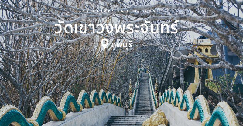 สถานที่เที่ยวในไทย วัดเขาวงพระจันทร์