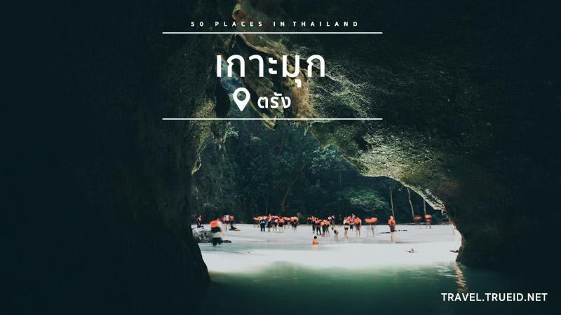 สถานที่ท่องเที่ยวทั่วไทย เกาะมุก