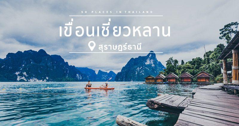 เช็คอิน ท่องเที่ยวทั่วไทย -เขื่อนเชี่ยวหลาน