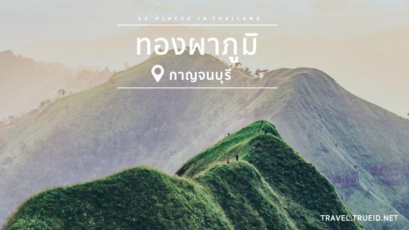 แหล่ง ท่องเที่ยวไทย - ผจญภัยที่ทองผาภูมิ