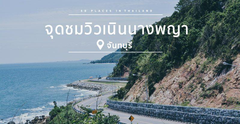 ท่องเที่ยวในประเทศไทย - จุดชมวิวเนินพญา