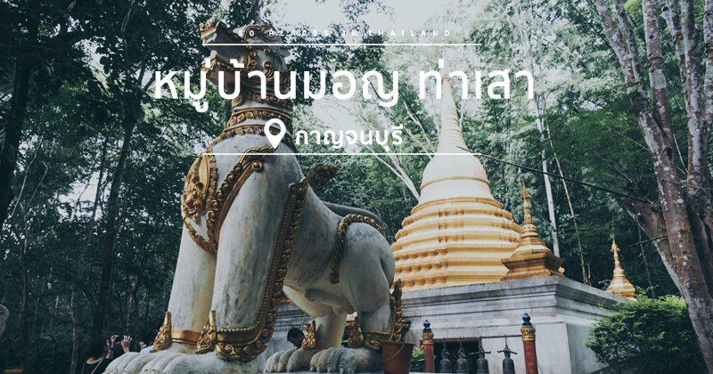 เดินสายเช็คอินเที่ยวเมืองไทย -หมู่บ้านมอญ ท่าเสา