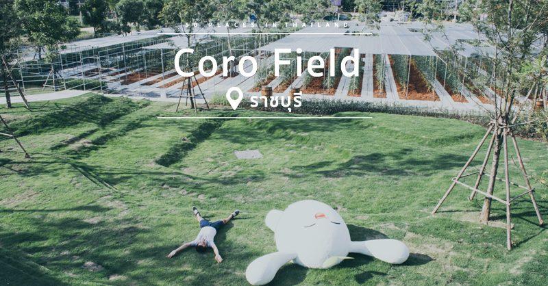 สถานที่เที่ยวในไทย - Coro Field สวนผึ้ง