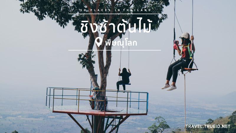 สถานที่ท่องเที่ยวทั่วไทย  ชิงช้าต้นไม้