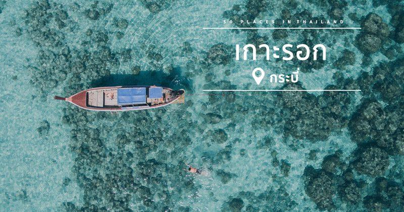 เช็คอิน ท่องเที่ยวทั่วไทย -เกาะรอก