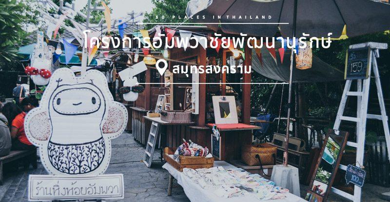 ท่องเที่ยวในประเทศไทย -ตลาดน้ำอัมพวา