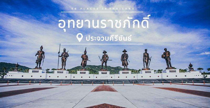 เดินสายเช็คอินเที่ยวเมืองไทย -อุทยานราชภักดิ์