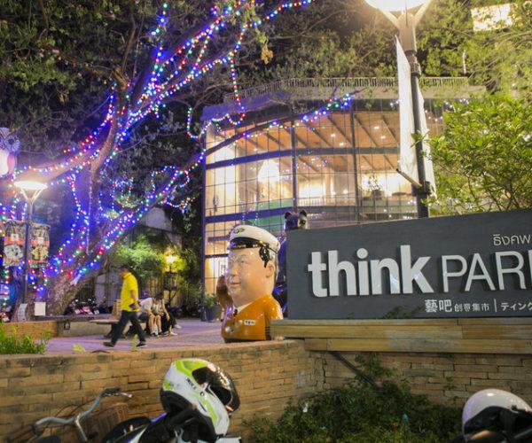 โครงการ Think Park จุดเริ่มต้นถนนนิมมานเหมินทร์ ถนนสุคชิคในตัวเมือง เชียงใหม่