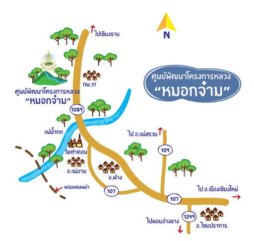 แช่น้ำพุร้อนที่ศูนย์พัฒน โครงการหลวงหมอกจ๋าม วัฒนธรรมศิลปะของชาวไทยใหญ่