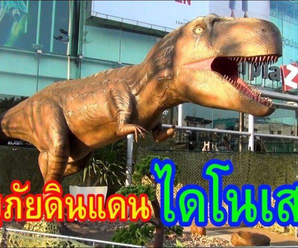 ผจญภัยกับไดโนเสาร์นานาพันธุ์ ที่ เที่ยวงาน Dino Fest 2020 เซ็นทรัลพระราม 9